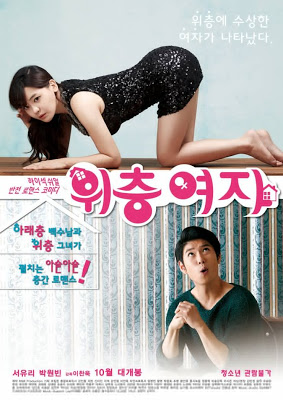 Nonton Film The Woman Upstairs (2014) Subtitle Indonesia Streaming Movie Download