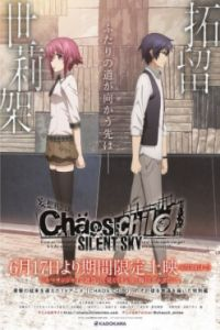 Nonton Film Chaos;Child: Silent Sky Movie 2 (2017) Subtitle Indonesia Streaming Movie Download