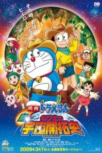 Nonton Film Doraemon the Movie: The Record of Nobita's Spaceblazer (2009) Subtitle Indonesia Streaming Movie Download