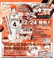 Nonton Film Kuroko no Basket: Saikou no Present Desu (2015) Subtitle Indonesia Streaming Movie Download
