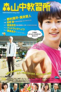 Nonton Film Moriyamachu Driving School (2016) Subtitle Indonesia Streaming Movie Download