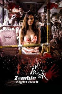 Nonton Film Zombie Fight Club (2014) Subtitle Indonesia Streaming Movie Download