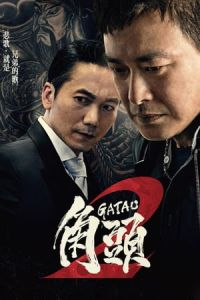 Nonton Film Gatao 2: Rise of the King (Gatao 2: The New King) (2018) Subtitle Indonesia Streaming Movie Download