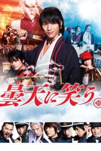 Nonton Film Laughing Under the Clouds (Donten ni warau) (2018) Subtitle Indonesia Streaming Movie Download