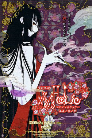 Nonton Film XxxHOLiC the Movie: A Midsummer Night's Dream (2005) Subtitle Indonesia Streaming Movie Download