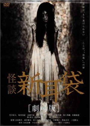 Nonton Film Tales of Terror: Haunted Apartmen Subtitle Indonesia Streaming Movie Download