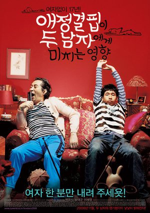 Nonton Film How the Lack of Love Affects Two Men (2006) Subtitle Indonesia Streaming Movie Download