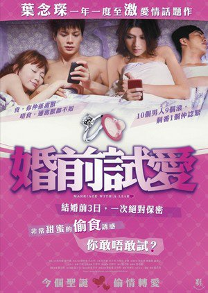 Nonton Film Marriage with a Liar (2010) Subtitle Indonesia Streaming Movie Download