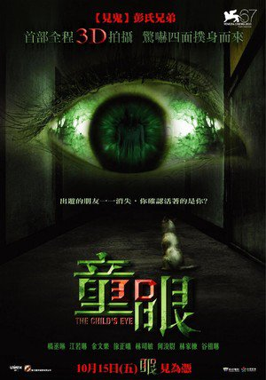 Nonton Film The Child's Eye (2010) Subtitle Indonesia Streaming Movie Download