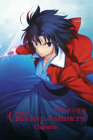Nonton Film Kara no Kyoukai: The Garden of Sinners – Overlooking View (2007) Subtitle Indonesia Streaming Movie Download