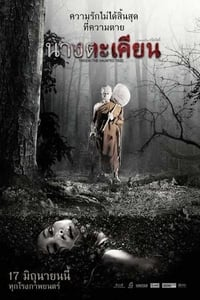 Nonton Film Takien: The Haunted Tree (2010) Subtitle Indonesia Streaming Movie Download