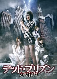 Nonton Film Dead Prison: Woman Hunting (2011) Subtitle Indonesia Streaming Movie Download