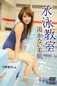 Nonton Film Swimming Class (2009) Subtitle Indonesia Streaming Movie Download