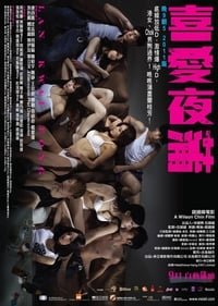 Nonton Film Lan Kwai Fong (2011) Subtitle Indonesia Streaming Movie Download