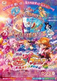 Nonton Film Eiga Hugtto! Precure x Futari wa Precure: All Stars Memories (2018) Subtitle Indonesia Streaming Movie Download