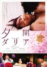 Nonton Film Yuyami Daria (2011) Subtitle Indonesia Streaming Movie Download