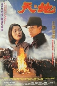 Nonton Film Tian Di (1994) Subtitle Indonesia Streaming Movie Download