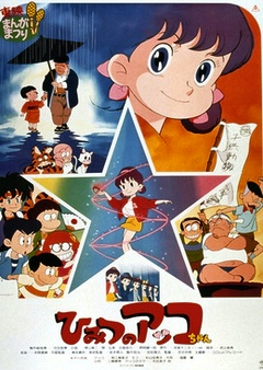 Nonton Film Himitsu no Akko-chan (Movie) part 2 (1989) Subtitle Indonesia Streaming Movie Download