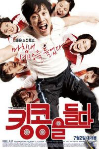 Nonton Film Lifting King KongPart 2 (2009) Subtitle Indonesia Streaming Movie Download