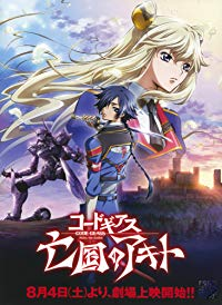 Nonton Film Code Geass: Akito the Exiled – The Wyvern Arrives (2012) Subtitle Indonesia Streaming Movie Download
