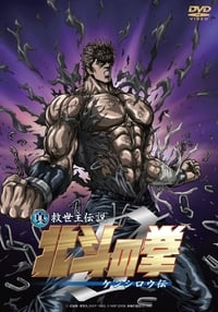 Nonton Film Shin Kyûseishu densetsu Hokuto no Ken – Kenshirô den (2008) Subtitle Indonesia Streaming Movie Download