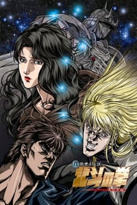 Nonton Film Fist of the North Star: The Legend of Yuria (2007) Subtitle Indonesia Streaming Movie Download