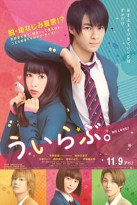 Nonton Film We Love (2018) Subtitle Indonesia Streaming Movie Download